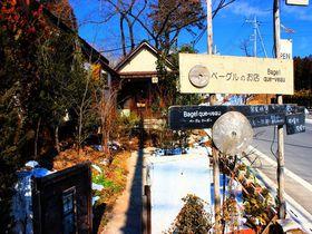 那須高原で大人気の隠れ家的パン屋さん「ベーグルクーボー」|栃木県|トラベルjp<たびねす>