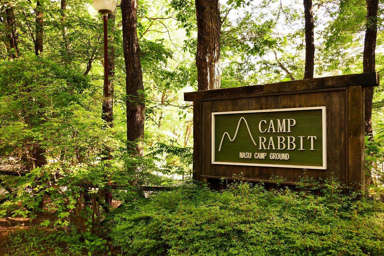 あくまで自然を愛するフィールドがキャンパーに大人気