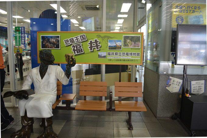 福井駅が「パワースポット」