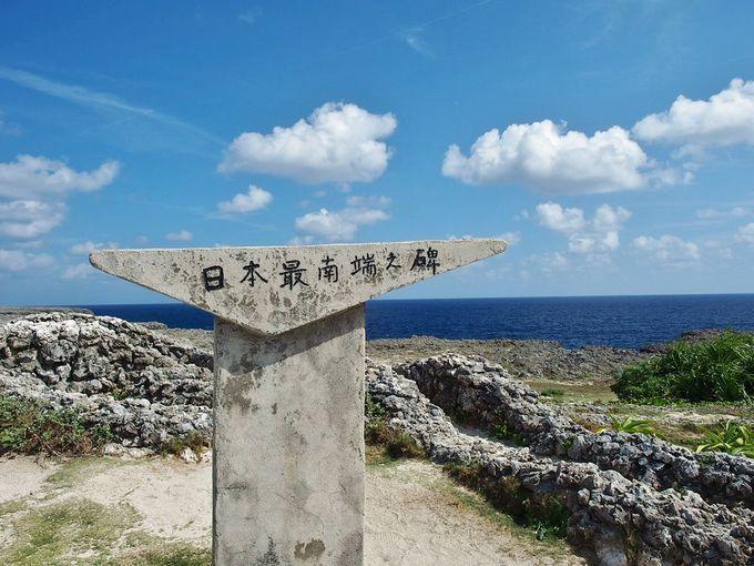 1.日本最南端の碑がある高那崎で端っこを実感しよう