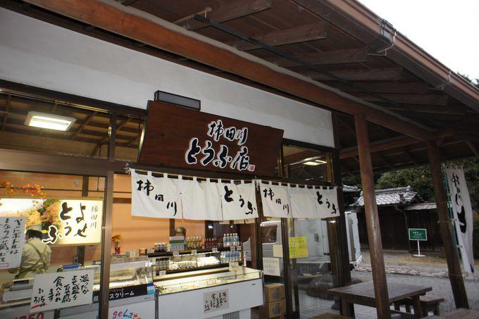 柿田川の名水を使った、豆腐アイスクリーム