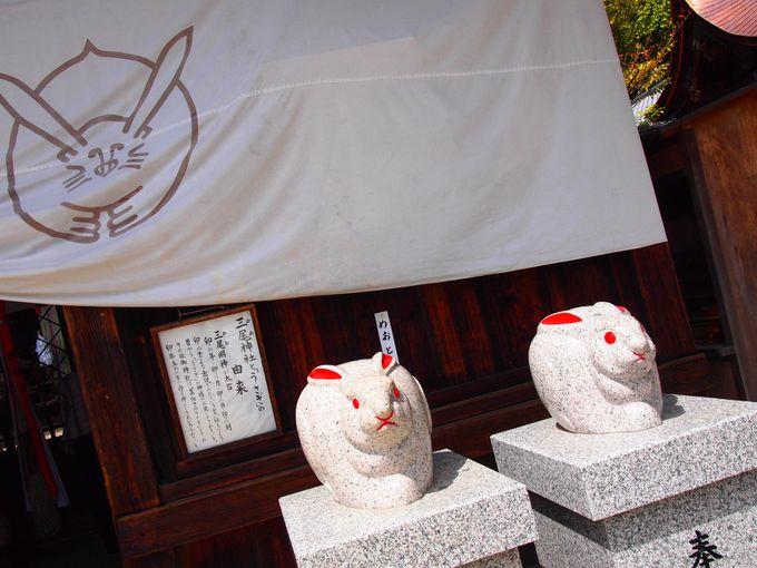 ウサギがお茶目な三尾神社