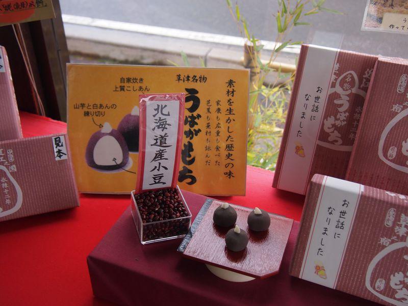 小さめが可愛い♪滋賀伝統のお菓子「うばがもち」とお蕎麦でランチ