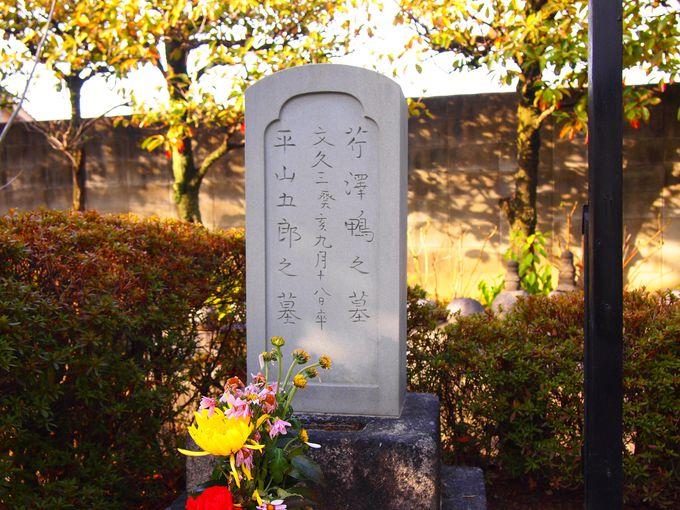 芹沢鴨の墓
