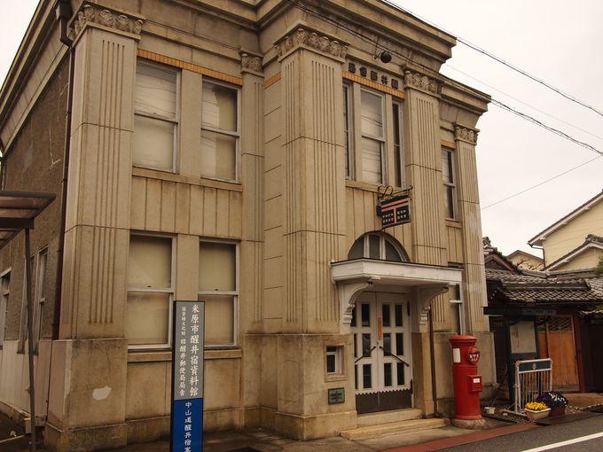 醒井宿資料館(旧醒井郵便局舎)