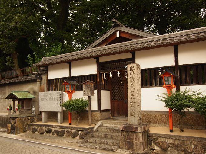 祇園の繁華街にある「崇徳天皇廟」