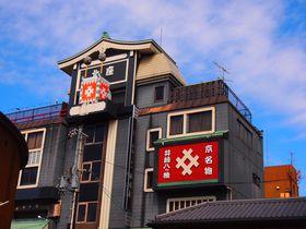 京都通に訪ねて欲しい!「北座ビル」絶景と究極の八ッ橋「益壽糖」|京都府|トラベルjp<たびねす>