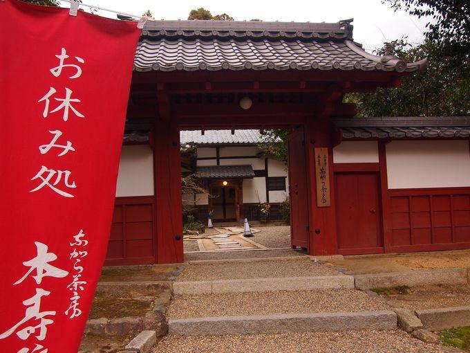 本寿院「ながら茶房」玄関