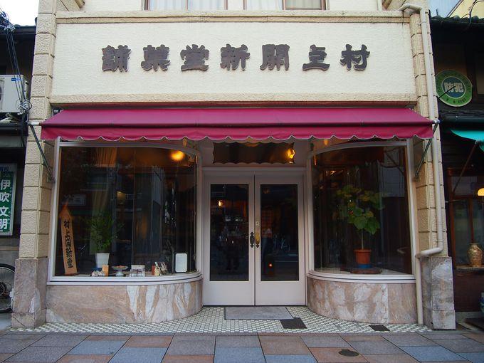 京都の老舗・村上開新堂