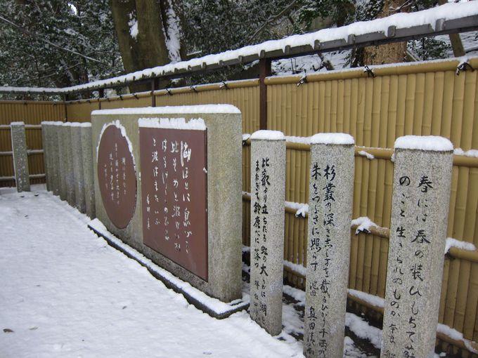 近江神宮の歌碑