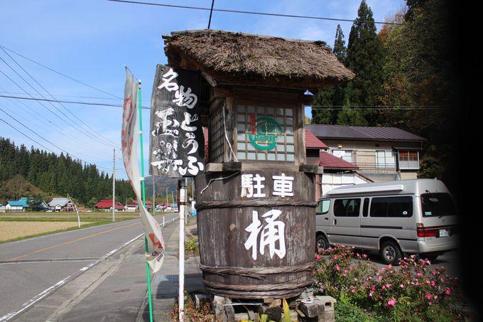 金山町玉梨にある『玉梨とうふ茶屋』は秘境の豆腐屋さん