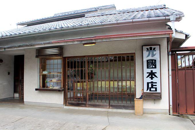 創業安政5年『光國本店』でノスタルジックな夏みかん菓子を楽しむ!!