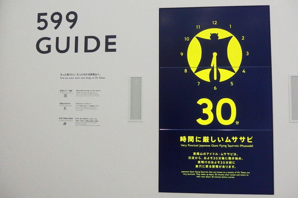 マナーから豆知識まで学べる!「599 ガイド」