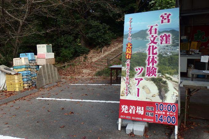 「NPO法人能島の里」が開催している「石文化体験ツアー」とは?