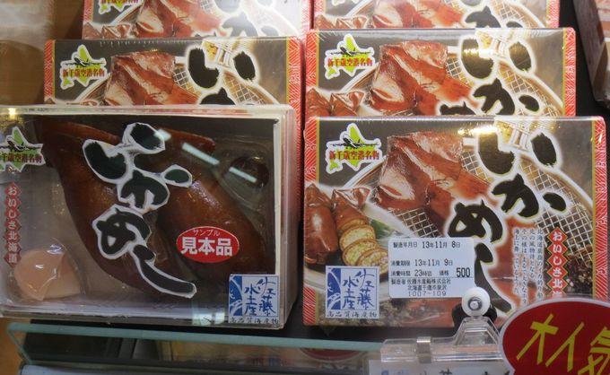 羽田で買える北海道の味「いかめし」空弁バージョン