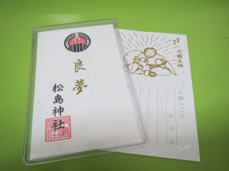あなたの夢が正夢に!?「良夢札」を求めて日本橋・松島神社