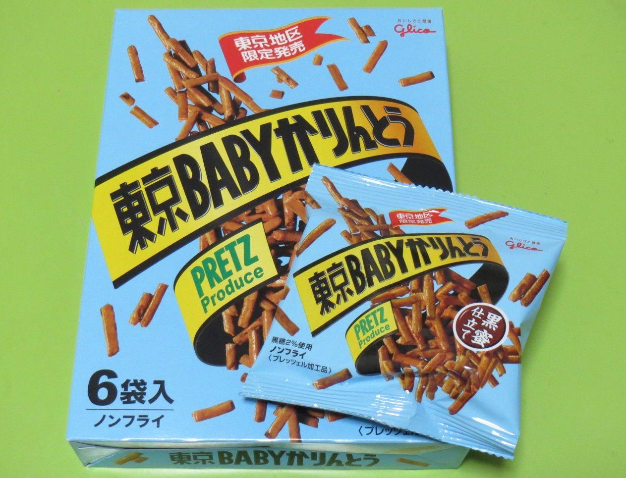 大人もうれしい限定土産♪東京駅のお菓子屋さん「東京おかしランド」