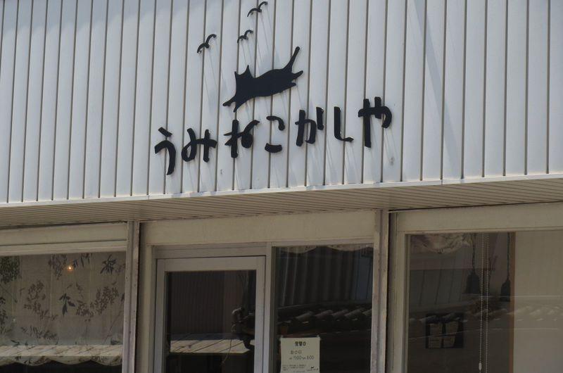 小豆島「うみねこかしや」は心と身体に優しいお菓子屋さん