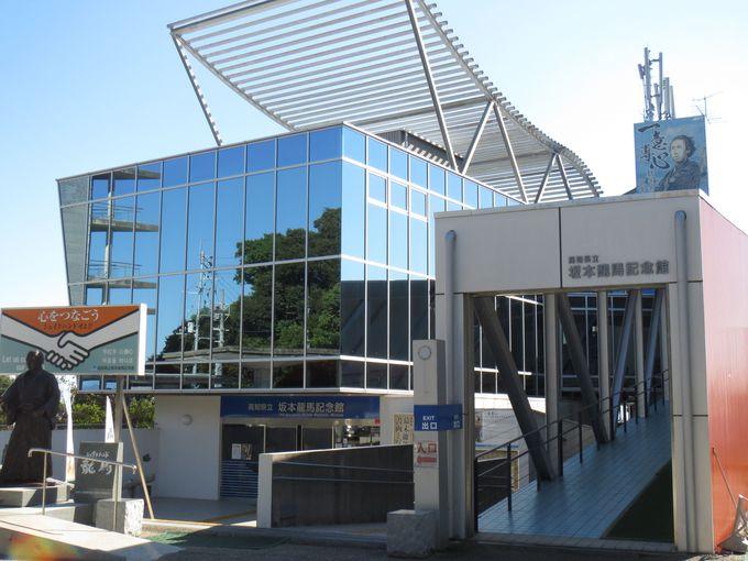 龍馬ファンでなくても寄りたい「高知県立坂本龍馬記念館」