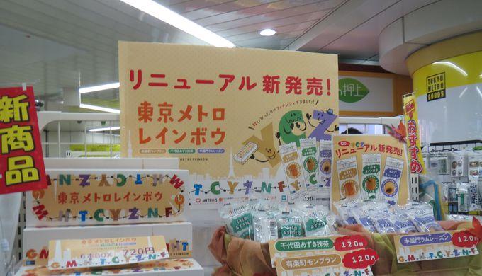 新しい東京土産としておススメの新商品!