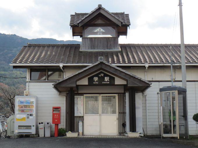 学駅について