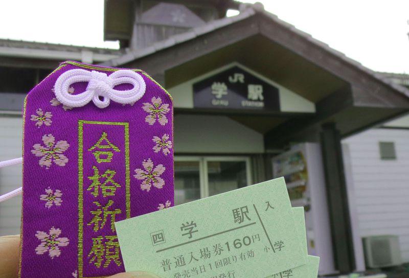 受験生必見! 徳島県「学駅」合格祈願きっぷは最強お守り!