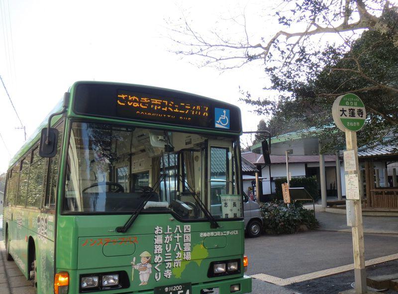 四国八十八ヶ所86〜88番をコミュニティバスで行く「上がり三ヵ寺巡り」