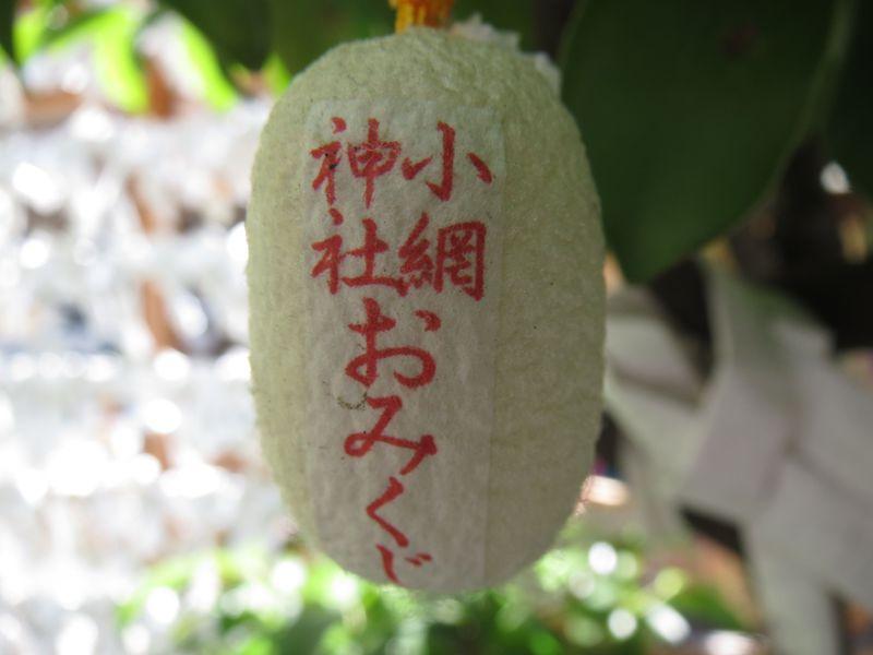 金運アップと強運厄除!日本橋「小網神社」で銭洗い