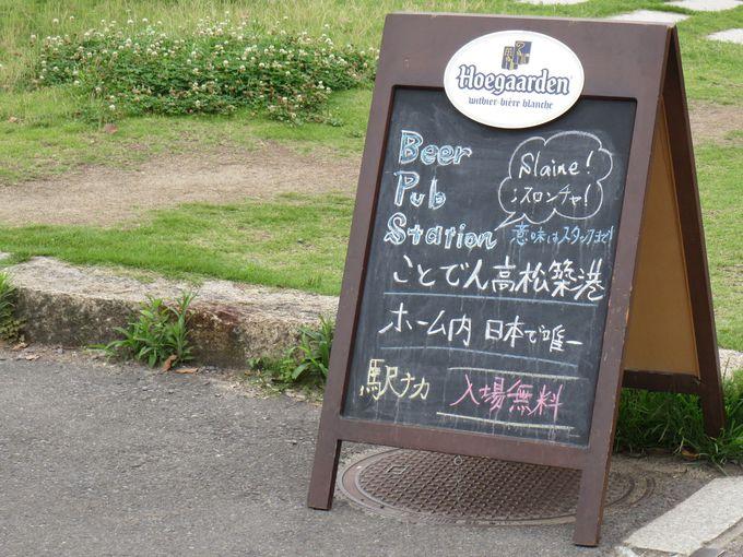 日本で唯一!?駅ナカホームパブ「Beer Pub Station」