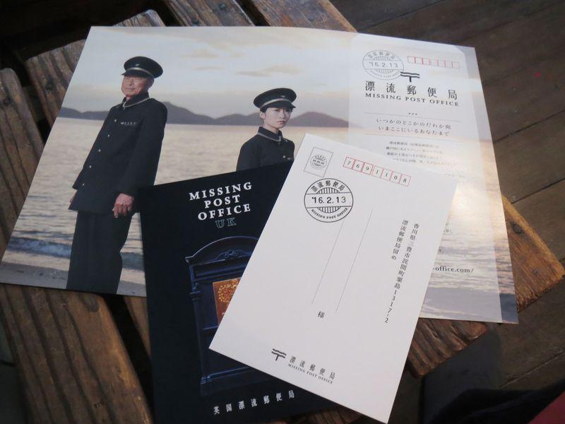 届け先のわからない手紙、預かります…香川・粟島「漂流郵便局」