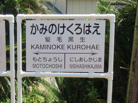 育毛の聖地も!?絶対乗りたいローカル鉄道・千葉「銚子電鉄」|千葉県|トラベルjp<たびねす>