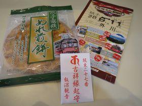 ローカル線「銚子電気鉄道」1日乗車券でぬれ煎餅やお守りまで!
