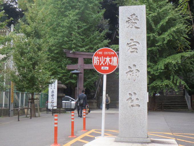 愛宕神社「出世の石段」までのアクセス