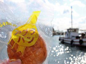 鞆の浦で昔ながらの味を70年!福山市「村上製パン所」