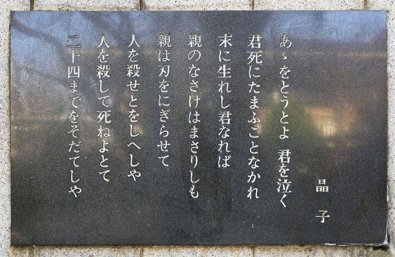 与謝野晶子のふるさと堺市で歌碑巡り 生家跡などで晶子を偲ぶ