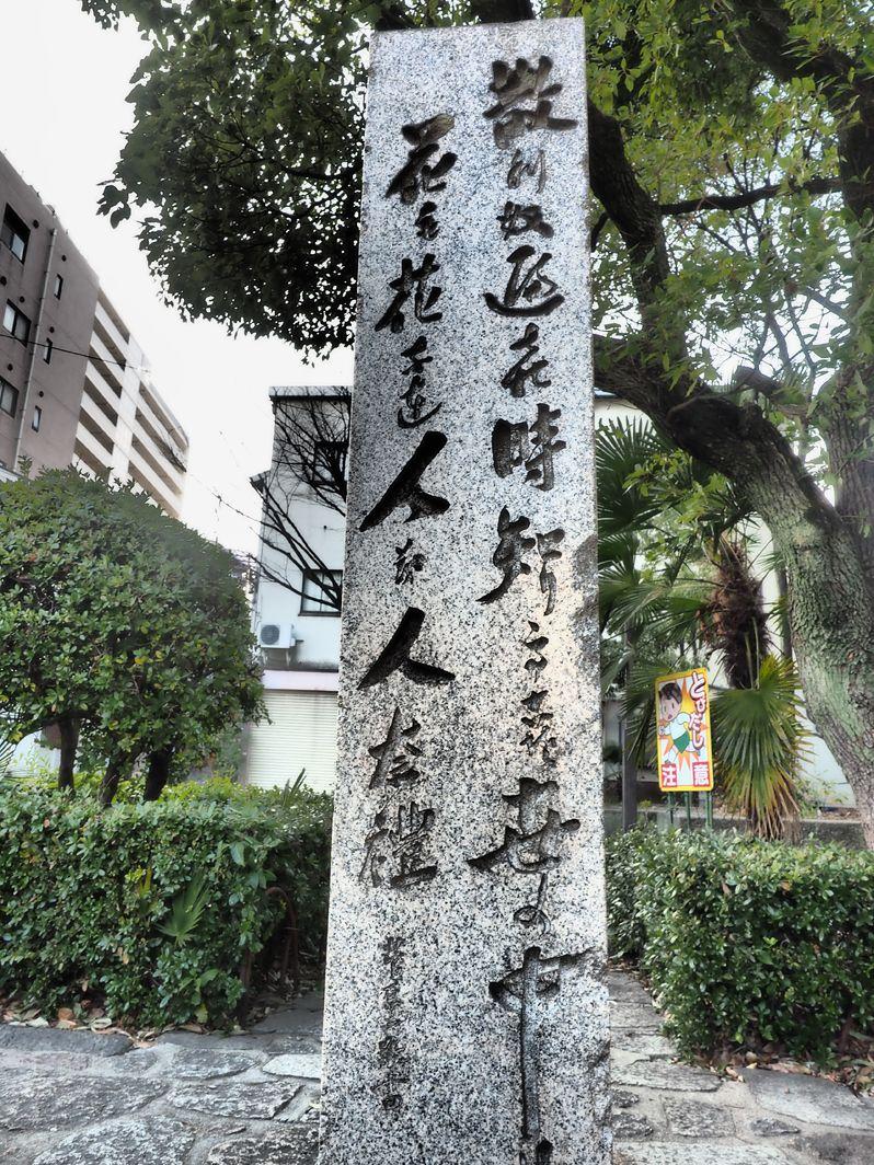 細川屋敷跡とガラシャ夫人の歌碑