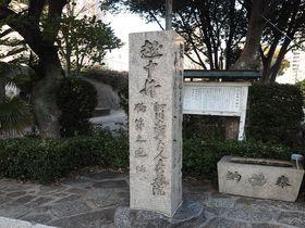細川ガラシャ歌碑も!大阪城南側の歴史の町を歩く|大阪府|トラベルjp<たびねす>