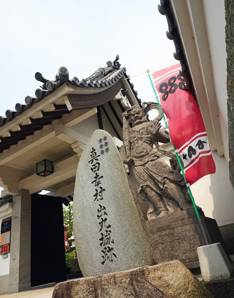 真田丸顕彰碑と心眼寺