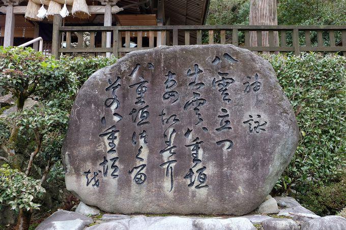 日本最古の和歌が刻まれた石碑。31文字に込められた想い。