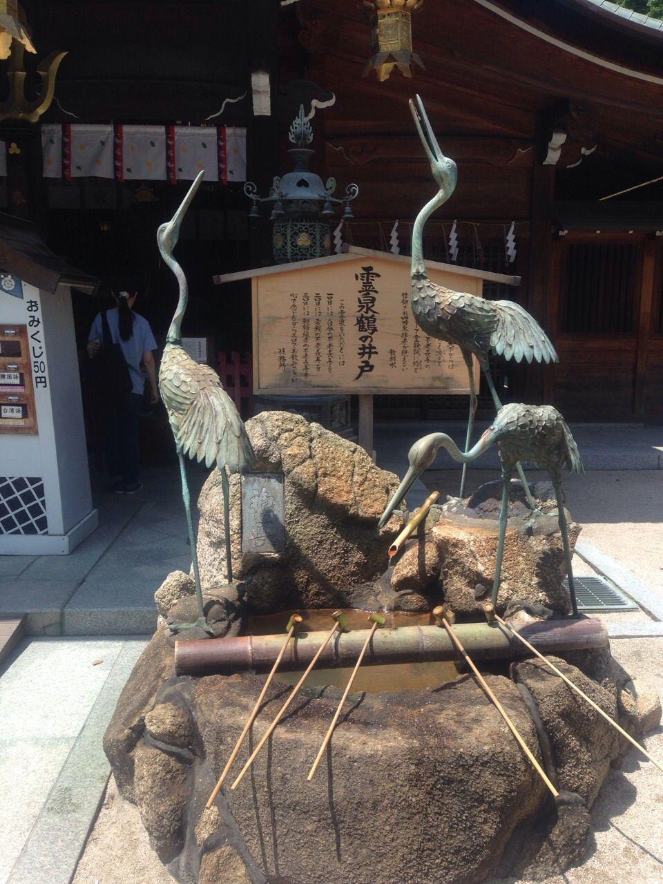 エグさ覚悟の霊泉鶴の水を飲んで健康・長寿祈願