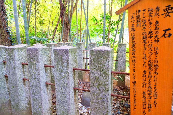 鹿島神宮同様、地震を押さえるとされる要石