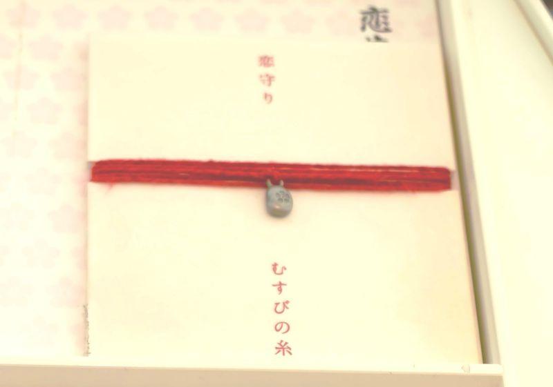 恋占い〜運命の赤い糸のお守りまで!福岡「竈門神社」は恋愛の後押しが目白押し!