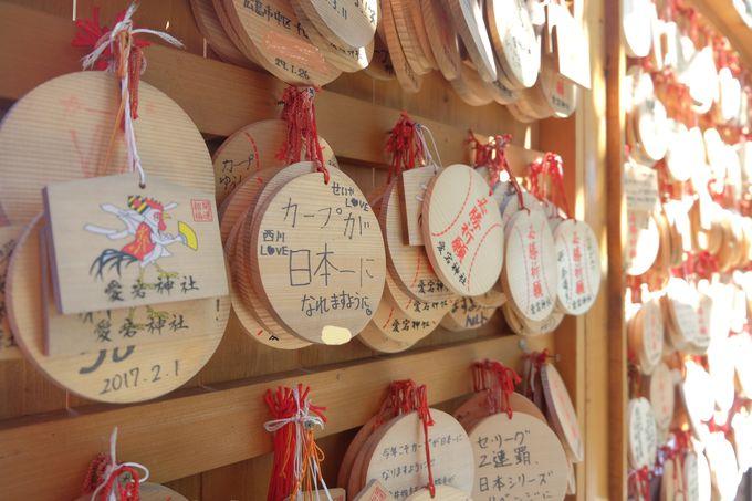 優勝祈願を切に願うファンが集う「愛宕神社」
