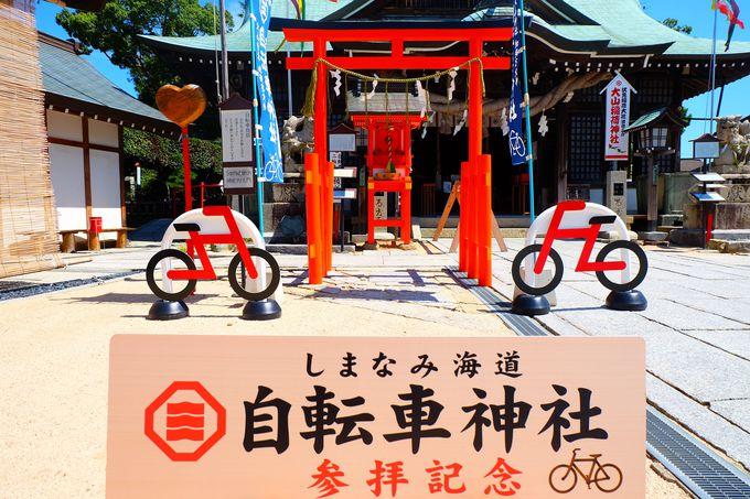 サイクリストの聖地!国内唯一の広島・因島「自転車神社」