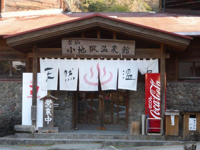 雲仙にあるイチオシ共同湯「小地獄温泉館」