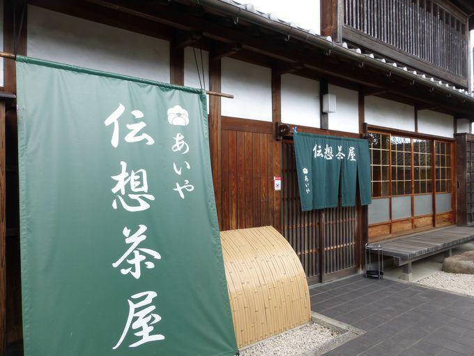 京風庭園隣接のお店で抹茶を味わい・知ろう!