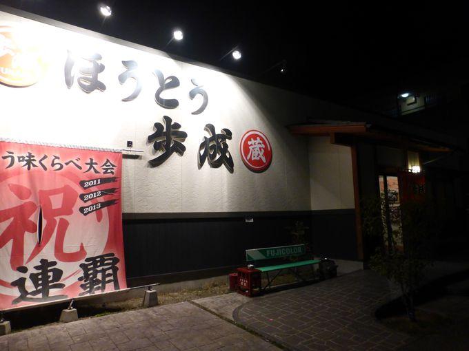 ほうとうの味を競う大会で3連覇の偉業を達成した名店「歩成」