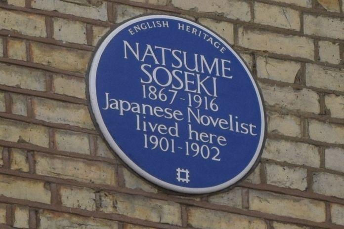 日本人唯一のブルー・プラーク!夏目漱石の下宿先