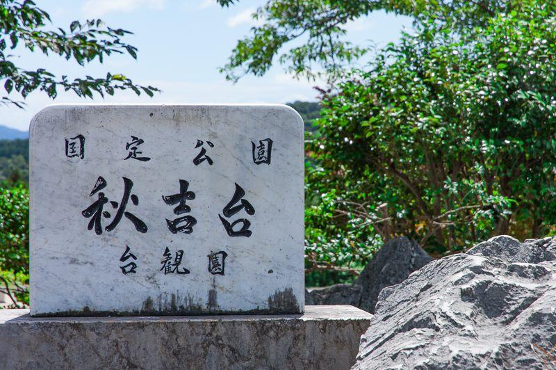 国定公園「秋吉台」