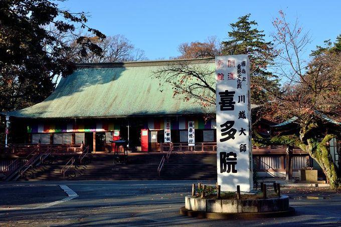 川越を代表する観光名所「喜多院」